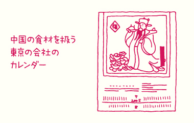 中華の食材を扱う東京の会社のカレンダー