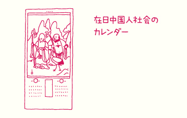 在日中国人社会のカレンダー