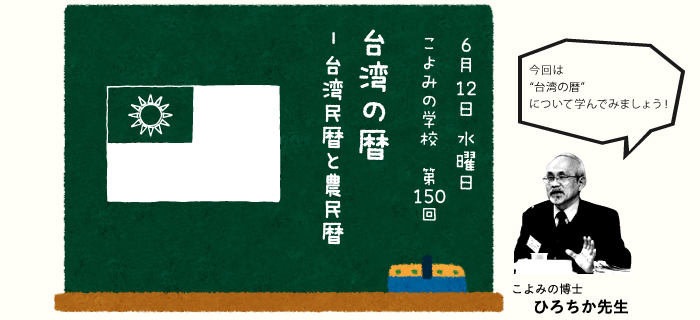 第150回 台湾の暦―台湾民暦と農民暦