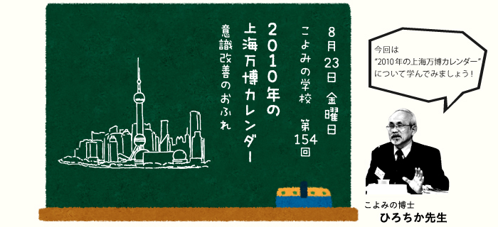 第154回 2010年の上海万博カレンダー 意識改善のおふれ