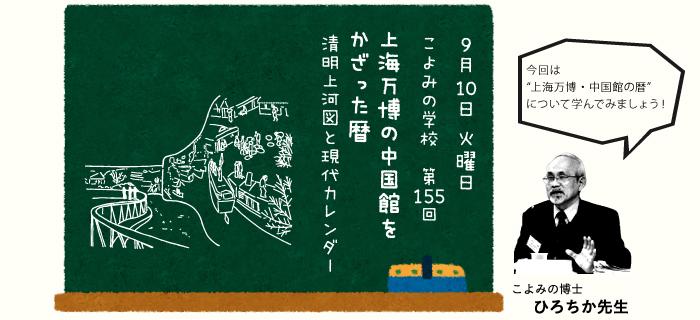 上海万博の中国館をかざった暦 ―清明上河図と現代カレンダー