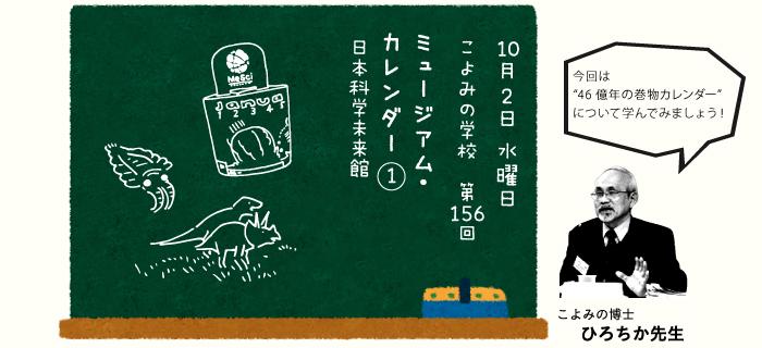 第156回 ミュージアム・カレンダー① ―日本科学未来館
