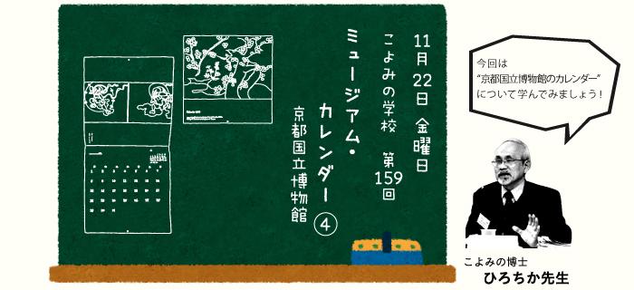 第159回 ミュージアム・カレンダー④ 京都国立博物館