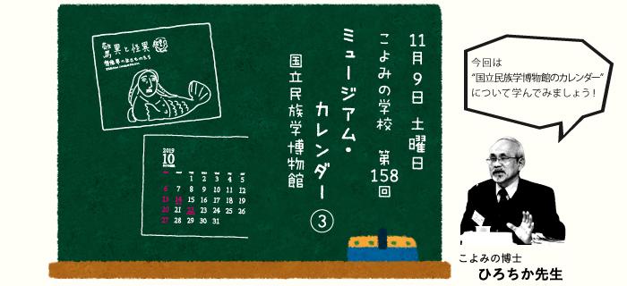 第158回 ミュージアム・カレンダー③ 国立民族学博物館