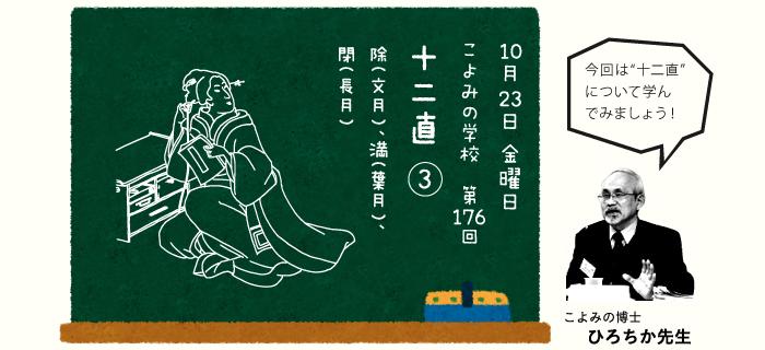 第176回 十二直③ー 除(文月)、満(葉月)、閉(長月)