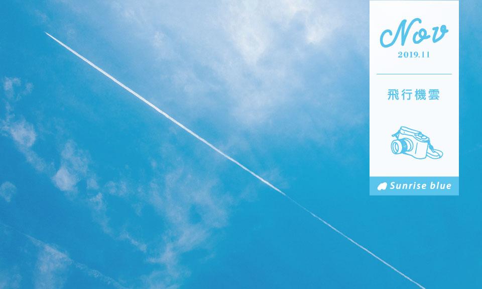 飛行機雲 空と月カレンダー