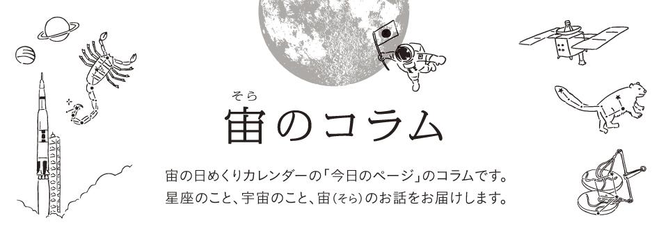 宙の日めくりカレンダー2019